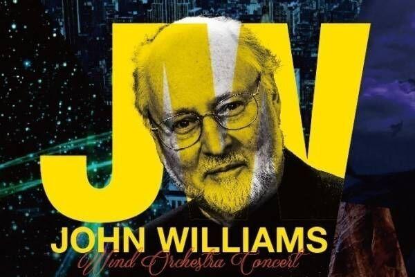 【開催中止】ジョン・ウィリアムズ作品の吹奏楽コンサート、東京&兵庫で開催