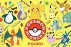雑貨ストアASOKO×ポケモン、各種雑貨から文房具まで全84種のコラボグッズ発売