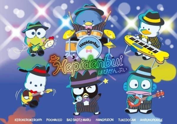 サンリオ史上初キャラユニット「はぴだんぶい」ポチャッコやタキシードサムのバンドデザイングッズ