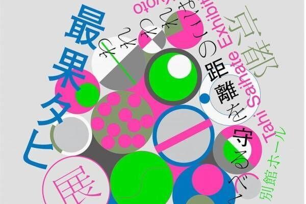 最果タヒ、京都文化博物館で関西初の個展開催 - 詩×アート、新たな言葉の体験