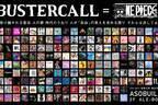 『ワンピース』題材のアート展「BUSTERCALL=ONE PIECE展」横浜・アソビルで開催