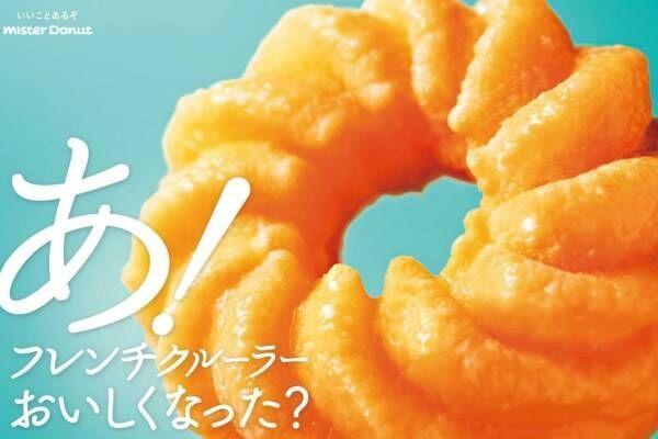 ミスタードーナツ「フレンチクルーラー」生地がリニューアル、より軽い食感&コク深い味わいに