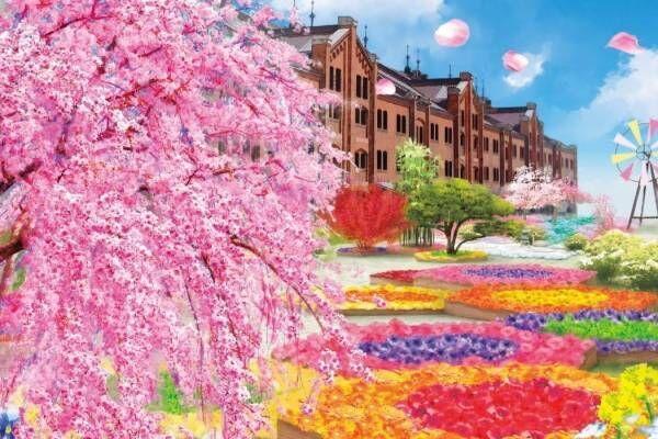 """【開催中止】横浜赤レンガ倉庫「フラワーガーデン 2020」日本の伝統柄""""文様""""を花々で表現した和の庭園"""