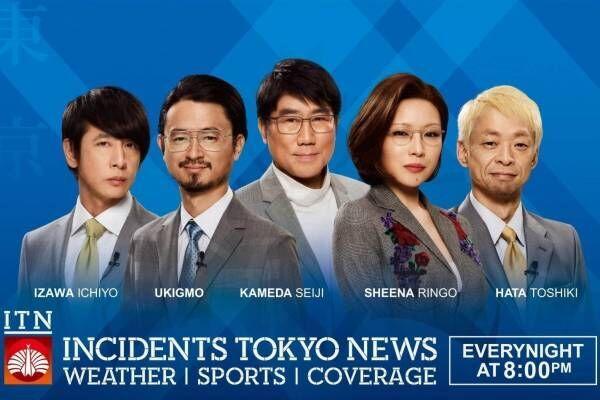東京事変が新作EP『ニュース』リリース、5人が1曲ずつ作曲を担当した全5曲を収録