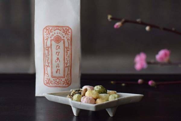 ヒガシヤ節句菓子、香り豊かな松の実入り「ひなあられ」&手まり型「ひな菓子」など