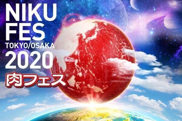 2020年「肉フェス」東京・大阪で - 国内最大規模フードのフェス、高級ブランド牛や最新肉料理集結