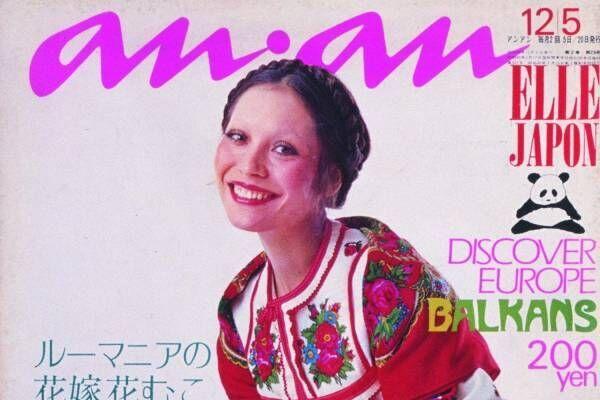 雑誌『anan』50周年記念の展覧会、京都で - ファッション誌の歴史&魅力を紹介
