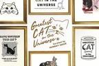 """GU""""ネコ""""を描いたアートTシャツ&パジャマ、ファッション誌『ELLE』のロゴTも"""