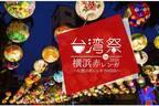 「台湾祭in 横浜赤レンガ」本格台湾夜市グルメが集結