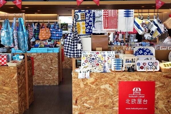 北欧ギフトマーケット「北欧屋台」大丸神戸店で初開催- 北欧雑貨やヴィンテージ品、グルメなど