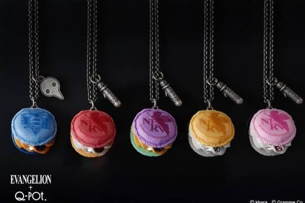"""エヴァンゲリオン×Q-pot.、初号機カラーのマカロン型ネックレスや""""綾波レイ""""カラーのアクセサリー"""