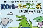 きくちゆうき『100日後に死ぬワニ』の展覧会が横浜・アソビルで開催、100日分のイラスト展示
