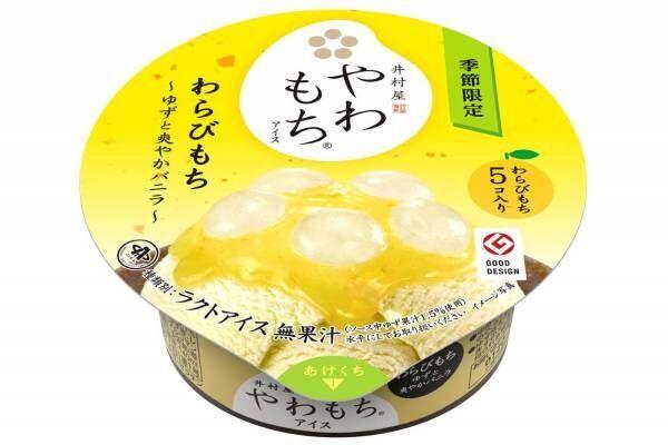 井村屋の新作アイス「やわもちアイス わらびもち~ゆずと爽やかバニラ~」期間限定で発売