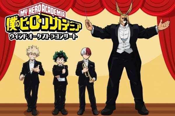 【開催中止】「僕のヒーローアカデミア」コンサートが兵庫・東京で - 人気劇中曲を生演奏