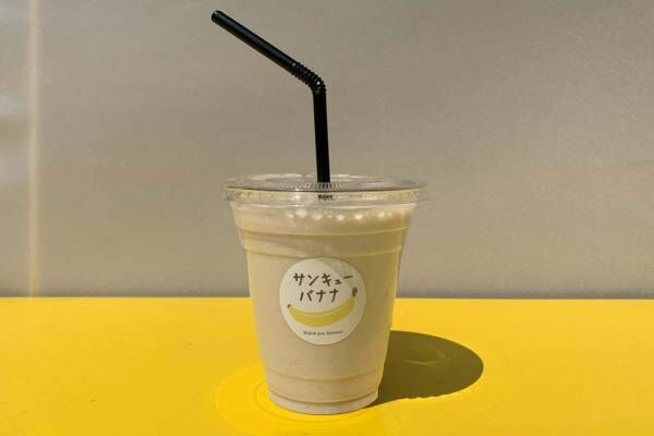 バナナジューススタンド「サンキューバナナ」京都烏丸今出川に期間限定オープン、1杯390円で提供