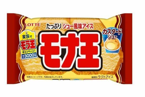 ロッテの新作「モナ王 カスタードシュー」モナカ×濃厚シュー風味アイスの組み合わせ