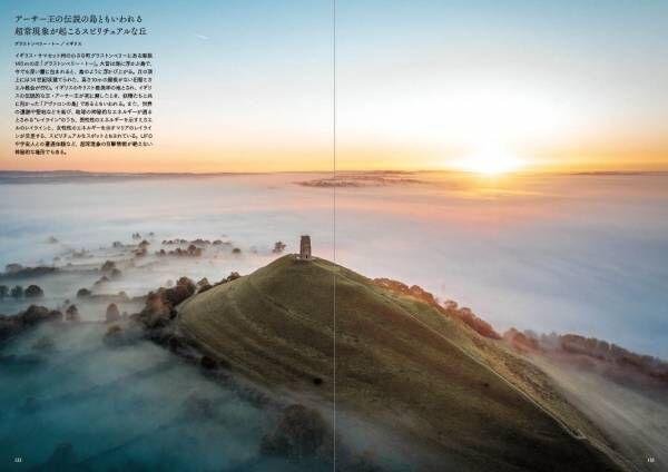 """書籍『世界の美しくてミステリアスな場所』不思議で不気味""""世界のいわくつき""""スポットを写真と巡る"""
