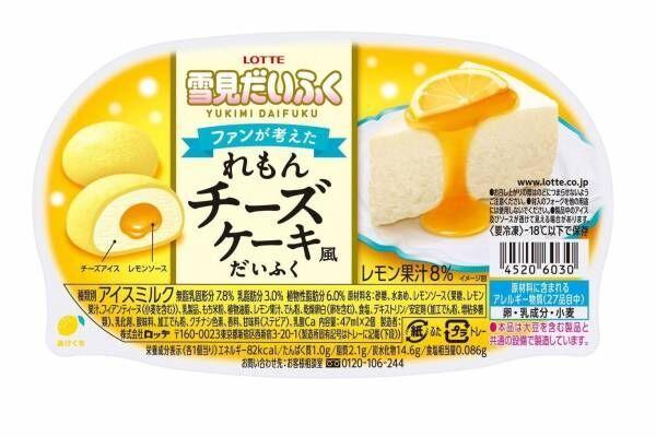 「雪見だいふく れもんチーズケーキ風だいふく」爽やかレモンソース入りチーズアイス