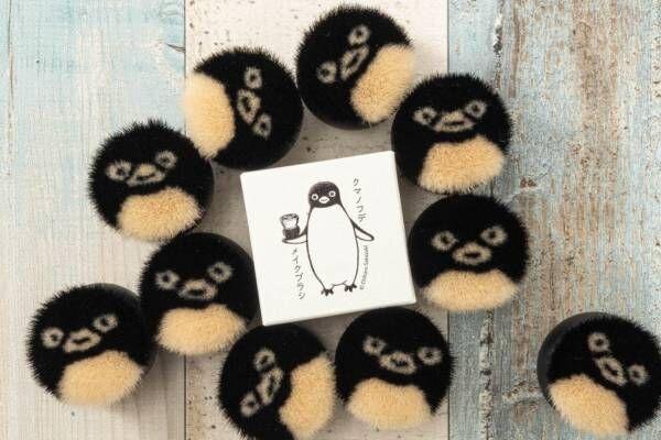 """坂崎千春の""""ペンギン""""がメイクブラシに「ペンギンクマノフデ」日本一の筆の産地・熊野職人が制作"""
