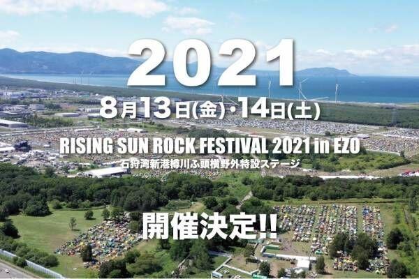 「ライジングサンロックフェスティバル 2021 イン エゾ」北海道で8月開催決定