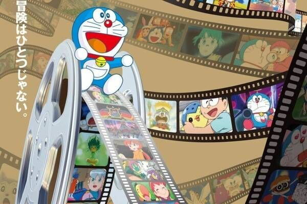 「ドラえもん映画祭2020 アンコール上映」東京・神保町シアターで、80〜00年代初期を中心に15本