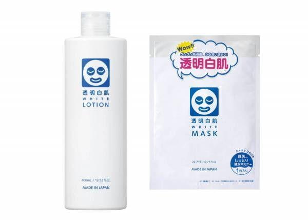 「透明白肌  ホワイトローション」シートマスク付き限定セット、パッと明るい透明感のある肌に