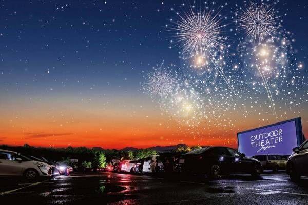 ドライブイン・シアター×花火、日本初のコラボイベントが千葉・長柄町で  -『ラ・ラ・ランド』を上映