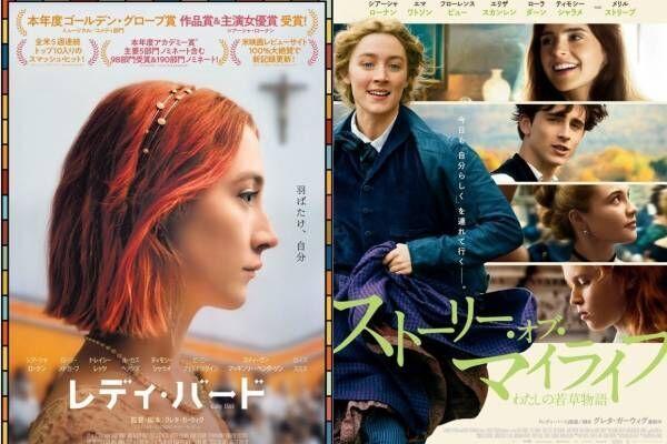 『レディ・バード』『ストーリー・オブ・マイライフ』2作連続上映、TOHO シネマズ ⽇⽐⾕・梅田で