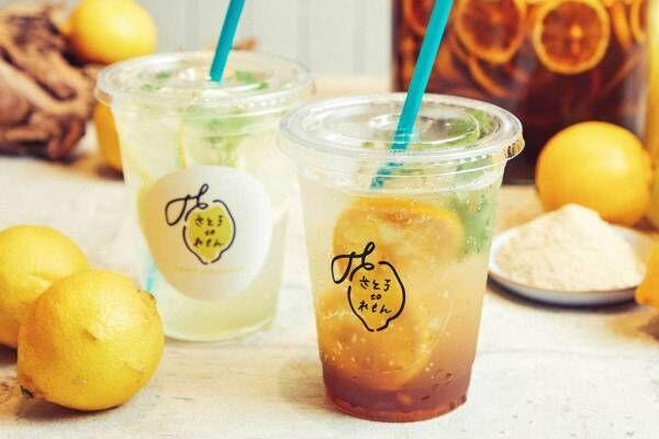 自然派レモネード専門店「さとうtoれもん」大阪・なんばCITY本館に夏季限定でオープン