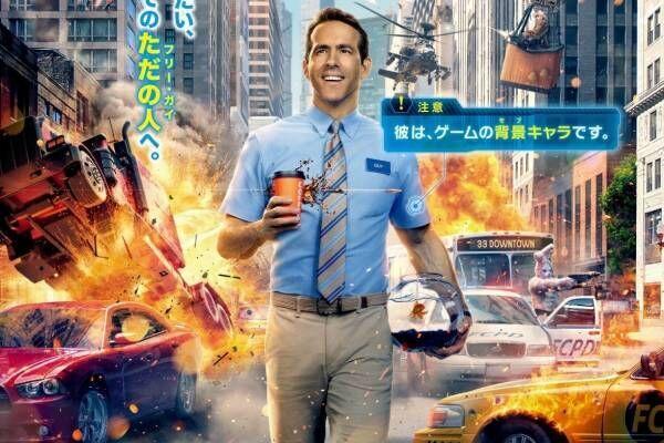 """映画『フリー・ガイ』ライアン・レイノルズがゲームの""""背景キャラ""""に!?"""