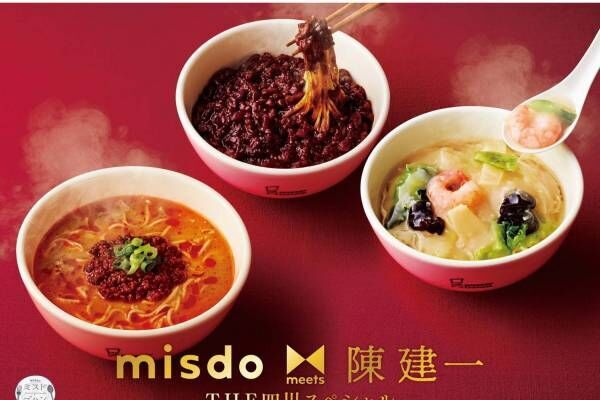 ミスタードーナツ、四川料理の名店「赤坂四川飯店」陳建一と共同開発した飲茶メニュー、初のパイも