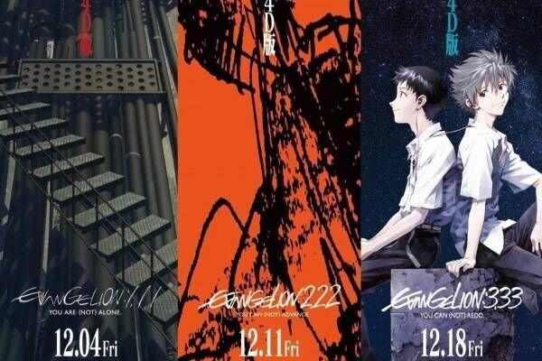 『エヴァンゲリオン』シリーズ初4D上映、ヱヴァンゲリヲン新劇場版『序』『破』『Q』全国で