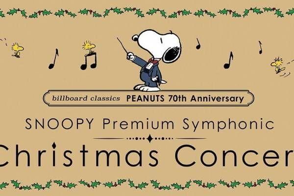 スヌーピーのクリスマスオーケストラコンサートが東京文化会館で - 栗田博文×東京フィル、城田優も参加