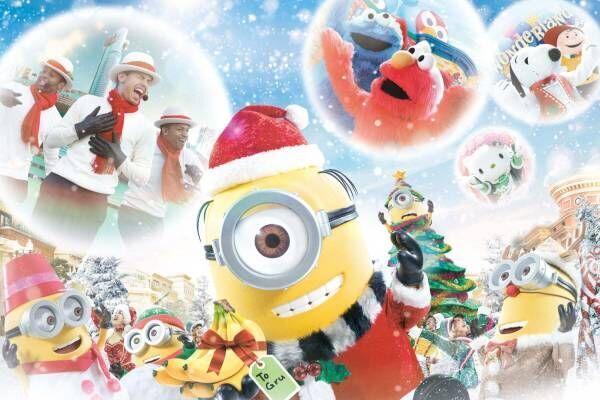 USJのクリスマス2020 - セサミストリートやピーナッツの特別ステージ、限定ミニオングッズも