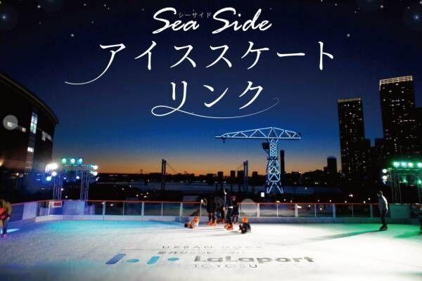 ららぽーと豊洲に屋外リンク「Sea Side アイススケートリンク」が期間限定オープン