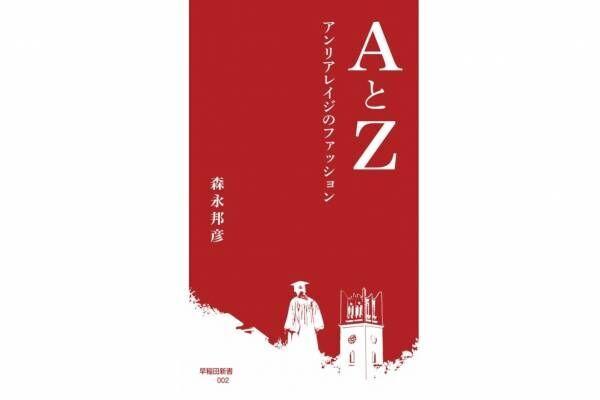 書籍『AとZ ─ アンリアレイジのファッション』デザイナー森永邦彦が明らかにする「発想の源泉」