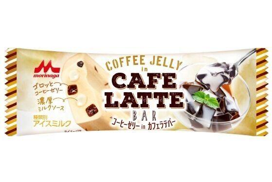 森永乳業の新作アイス「コーヒーゼリーinカフェラテバー」ほろ苦コーヒーゼリー×濃厚ミルクソース