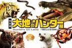 """特別展「大地のハンター展」国立科学博物館で - 動物の""""捕食""""テクを解明、絶滅種など標本300点以上"""