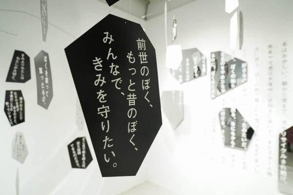 """「最果タヒ展」現代詩人の""""詩の展示""""名古屋&大阪・心斎橋で、歩き回って詩の世界を体感"""