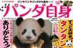 """書籍『パンダ自身』人気週刊誌『女性自身』のパンダ特集を再編集した、渾身の""""パンダ本"""""""