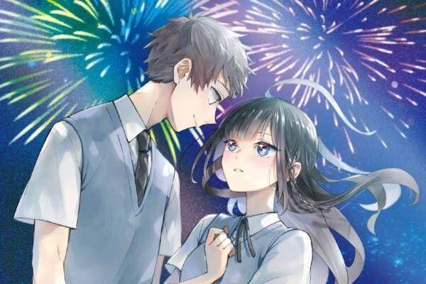 YOASOBIの楽曲「あの夢をなぞって」の原作小説『夢の雫と星の花』がコミック化