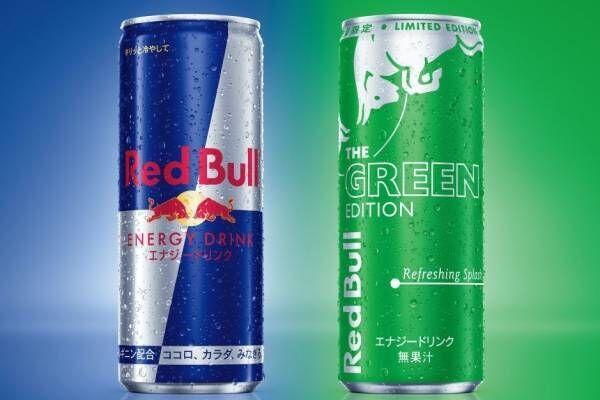 """緑のレッドブル""""グリーンエディション""""、後味爽やかなライムフレーバー - 通常版の価格改定も"""