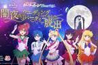 劇場版『美少女戦士セーラームーンEternal』×リアル脱出ゲーム、見習い戦士になって世界を救え