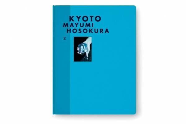 """ルイ・ヴィトン""""旅の真髄""""を写すフォトブック「ファッション・アイ」京都&ノルマンディーにフォーカス"""