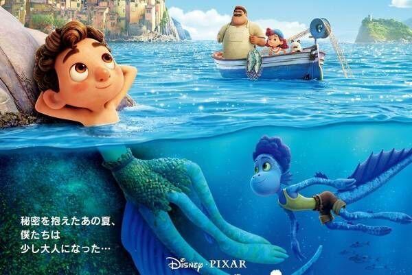 """ディズニー&ピクサー映画『あの夏のルカ』北イタリア舞台、""""秘密""""を持つ少年の大冒険を描く"""