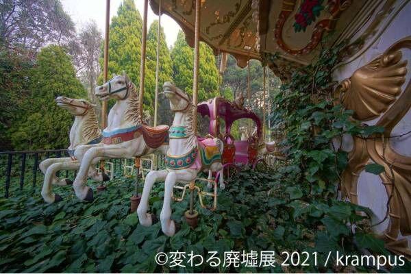 """""""美しい廃墟""""の写真展「変わる廃墟展 2021」東京&名古屋で、動画作品や限定グッズも"""