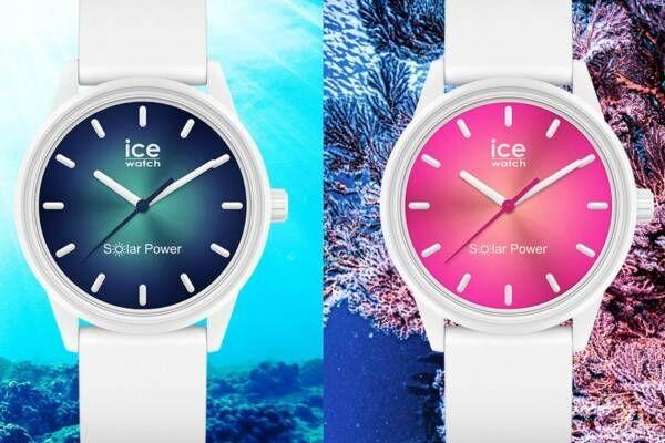 """アイスウォッチ""""海""""着想の新作腕時計、澄んだ深海や宝石の様なサンゴ礁をイメージのグラデカラー"""