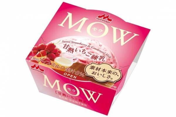 森永乳業「MOW(モウ) 甘熟いちご練乳」熟したいちごに森永ミルク 加糖れん乳を合わせた新フレーバー
