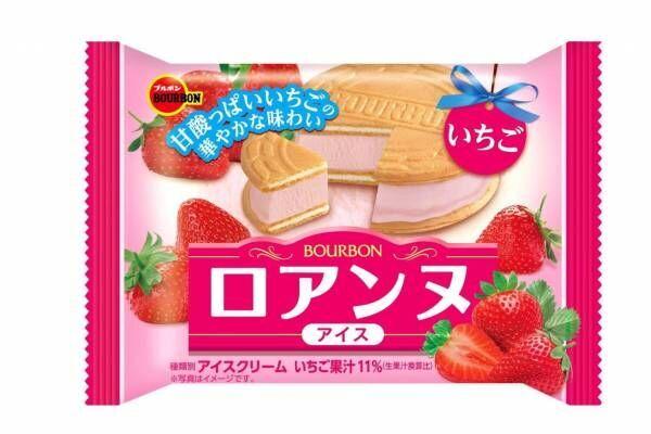 """「ロアンヌアイスいちご」ブルボンロングセラー菓子""""ロアンヌ""""で甘酸っぱ苺アイスをサンド"""