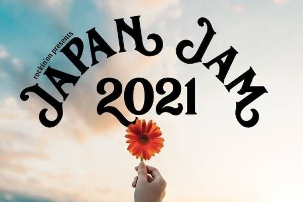 野外音楽フェス「JAPAN JAM 2021」千葉・蘇我スポーツ公園で、10-FEETや女王蜂ら出演